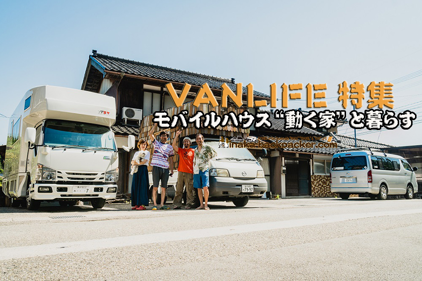 VANLIFE Feature article バンライフ 特集 車上生活 車中生活