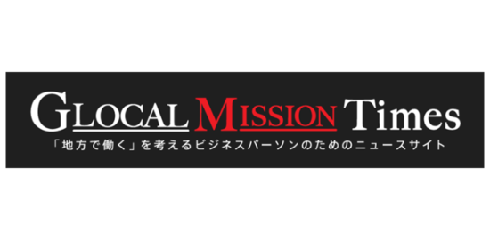 glocal mission times 中川生馬 田舎バックパッカー
