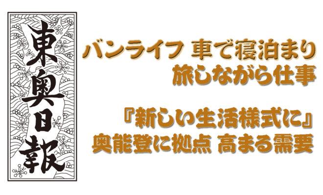 東奥日報 2020年7月29日 車中泊 バンライフ 中川生馬 田舎バックパッカーハウス