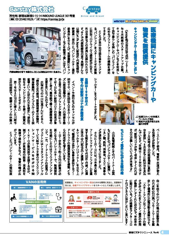 新宿ビズタウンニュース 2020年9月 中川生馬 Carstay