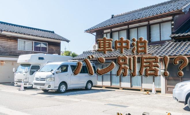 車中泊 バン キャンピングカー 別居 DV campingcar rv