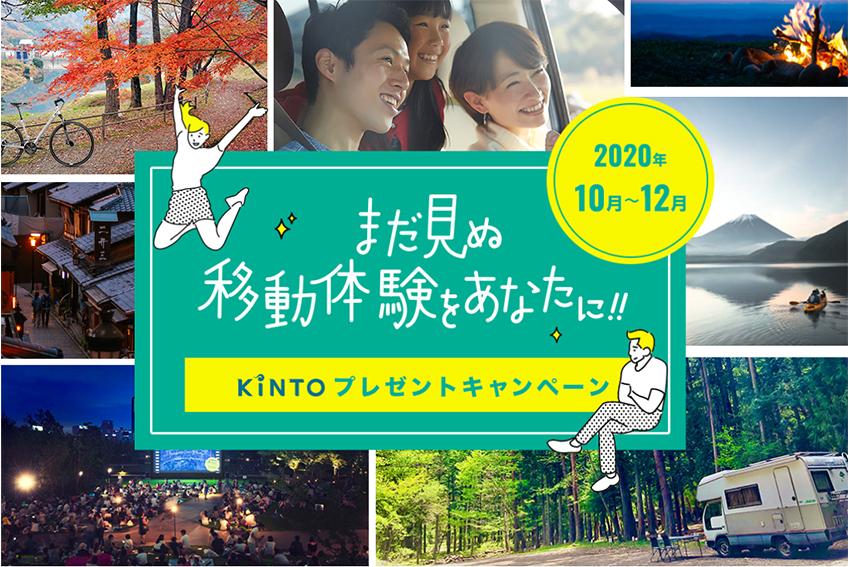 KINTO キャンピングカー プレゼント