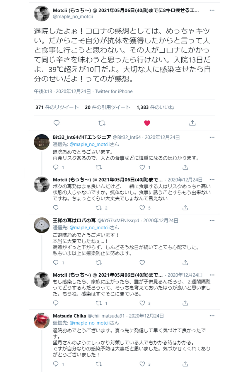 コロナ メイプルシステムズ 望月祐介