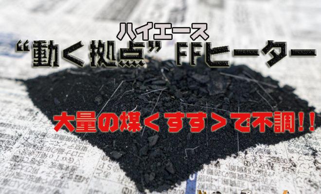 FFヒーター オーバーホール 煤 すす 故障 不具合 不調