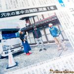 中日新聞 石川県 車中泊 バンライフ コロナ キャピングカー 住める駐車場 中川生馬