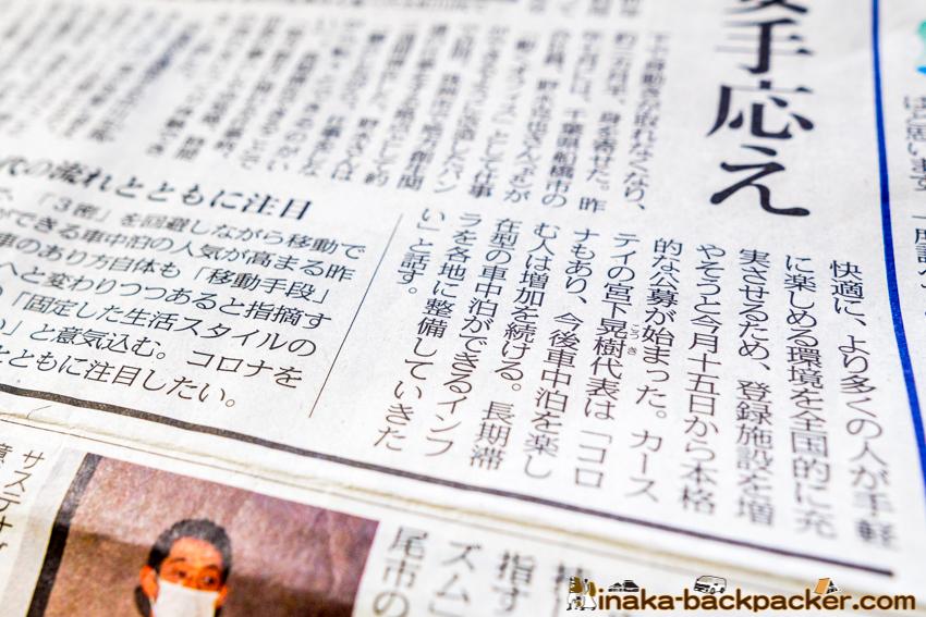 中日新聞 石川県 車中泊 バンライフ コロナ キャピングカー 住める駐車場 カーステイ 宮下晃樹