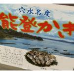 Sales of oyster in Iwaguruma Anamizu Ishikawa Noto 能登 牡蠣 穴水町 岩車 直販 能登 かき 石川県 販売