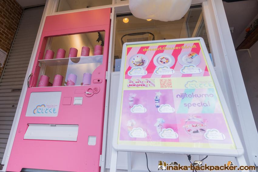 名古屋 大須 デザート スイーツ カフェ にじとくも 虹と雲 映える nagoya osu niji to kumo sweets desert cafe