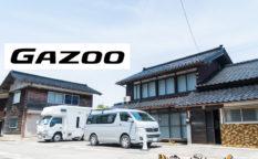 GAZOO 田舎バックパッカーハウス バンライフ ステーション vanlife station livable parking space