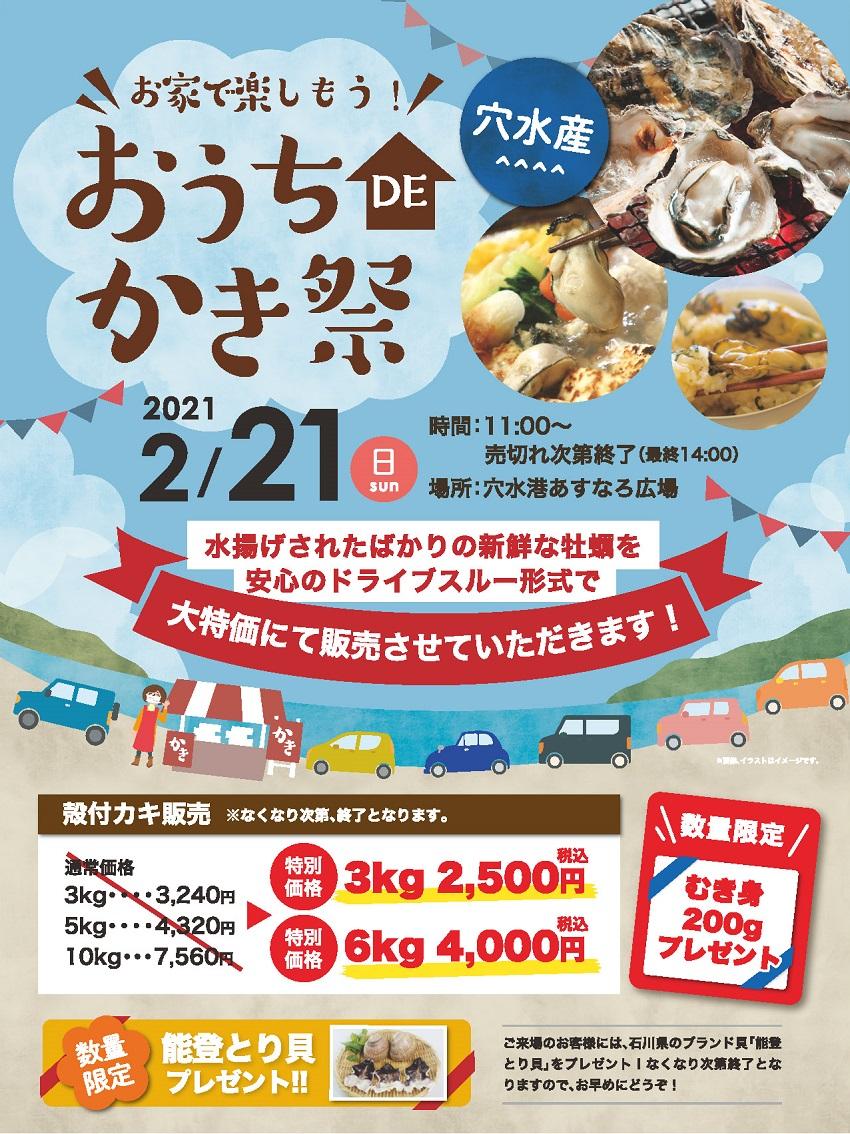 ドライブスルー 牡蠣祭り 穴水町 石川県 能登
