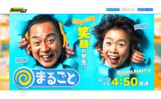 静岡第一テレビ はなびらたけ ホホホタケ 電球 大井川電機
