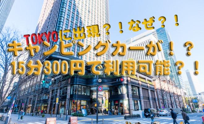 キャンピングカー 丸の内 東京 動く会議室