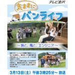 テレビ金沢 石川県 バンライフ