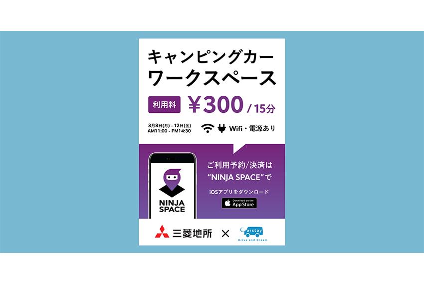 忍者スペース アプリ