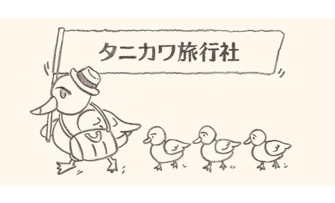 MROラジオ タニカワ旅行社