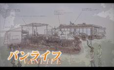 テレビ金沢 バンライフ TV Kanazawa Vanlife バンライフ ジャパン