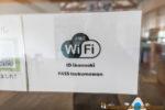 能登町 イカの駅 つくモール wifi ネット