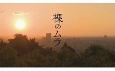 石川テレビ イスラム 松井誠志 中川生馬 バンライフ