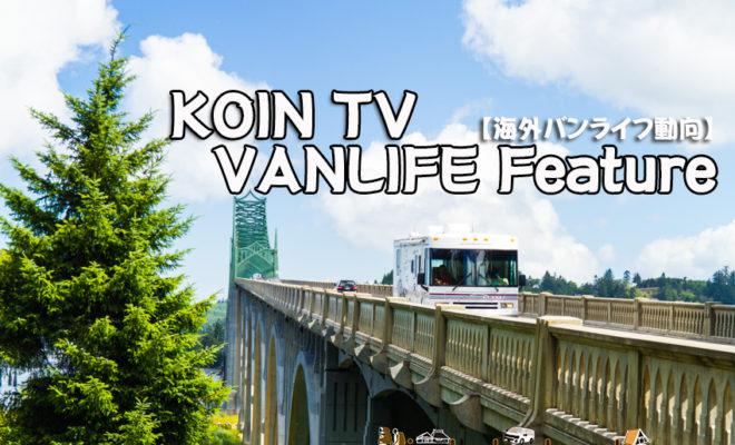 KOIN TV vanlife 海外 アメリカ バンライフ 動向