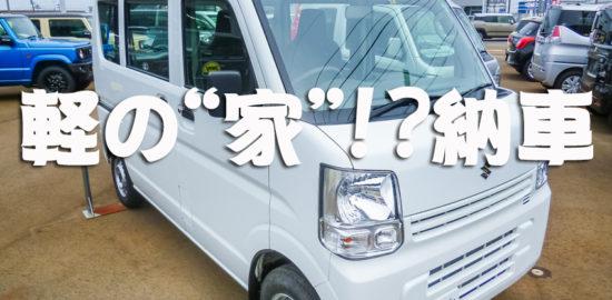 能登空港 レンタカー 軽ワゴン