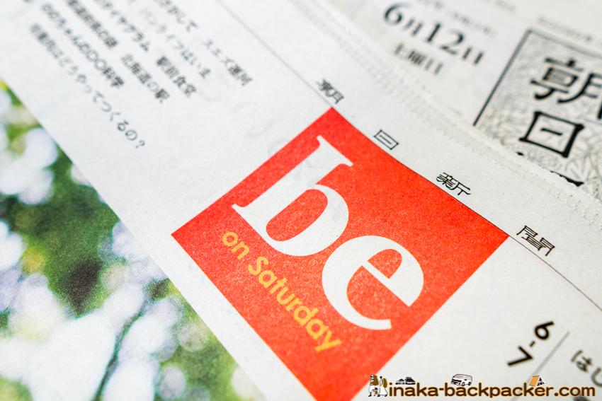 朝日新聞, シェアハウス, バンライフ, 住める駐車場, 能登, 石川県穴水町, 車中泊