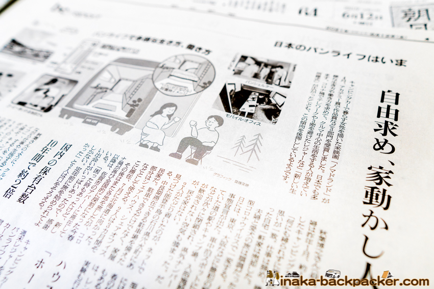 朝日新聞, バンライフ, asahi, vanlife