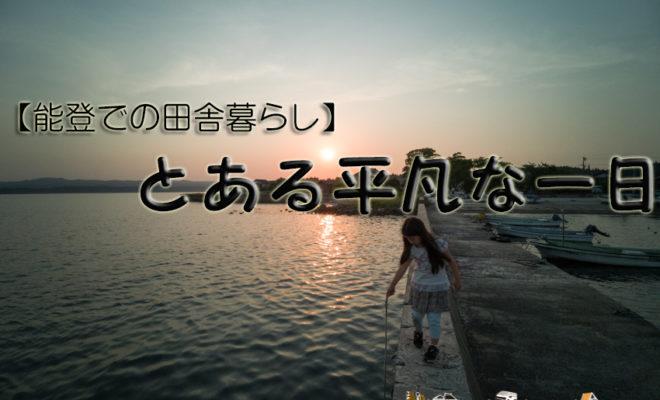 田舎暮らし 平凡 毎日 能登 石川県穴水町 岩車