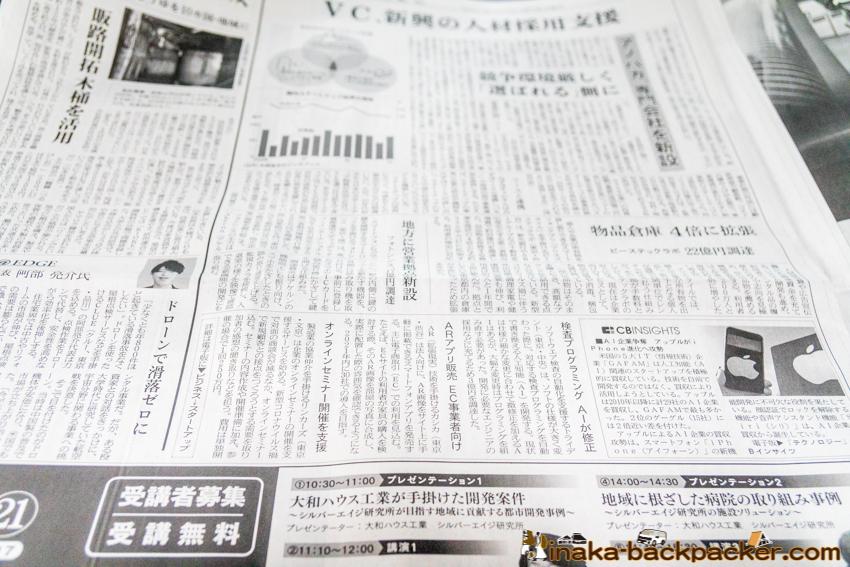 日経 AR カシカ 記事