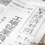 日経 AR 記事