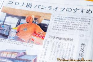 asahi national daily  newspaper vanlife 朝日新聞 バンライフ カーステイ