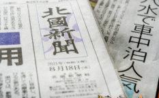 北國新聞 バンライフ 車中泊 石川県