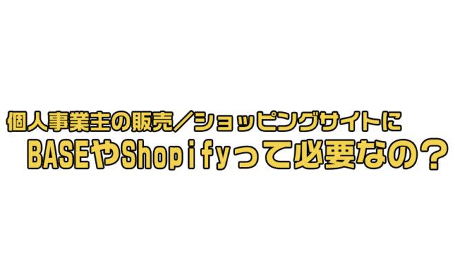 個人事業主 販売 Base Shopify