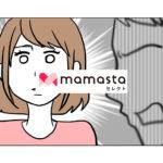 ママスタ mamasta 田舎暮らし