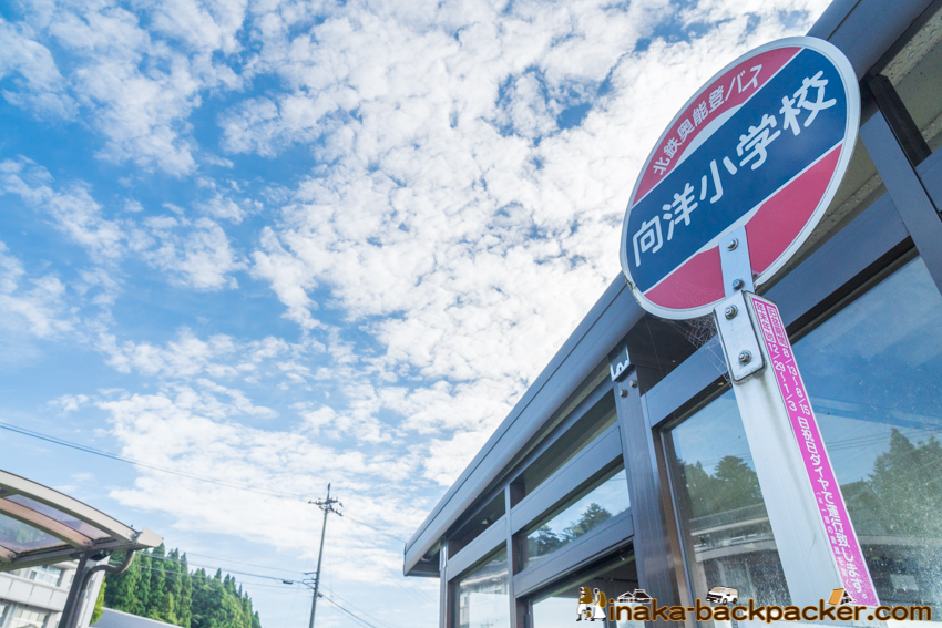 穴水町 向洋小学校 バス停