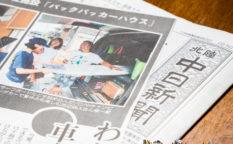 中日新聞 車中泊 田舎バックパッカーハウス バンライフ 安倍大資 池辺政人