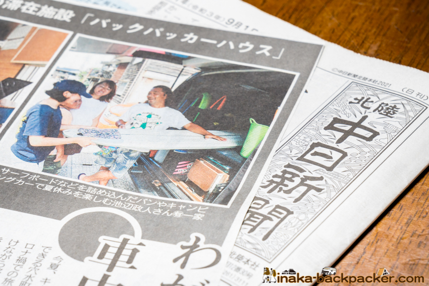 中日新聞 車中泊, 中日新聞 バンライフ, 中日新聞 田舎バックパッカーハウス