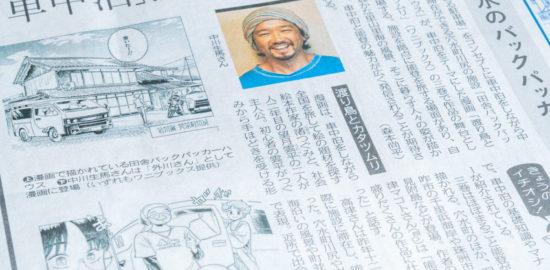 高津マコト, 車中泊漫画, 渡り鳥とカタツムリ