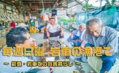 穴水町 岩車, 石川県 移住, 田舎暮らし, 能登半島
