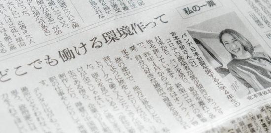 vanlife asahi バンライフ 朝日新聞